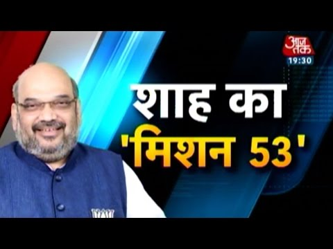 Exclusive: Amit Shah on 'Mission 53' in Delhi