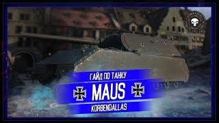 Korben Dallas(Топ стрелок)-MAUS-11000 УРОНА