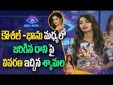 Shyamala Explains about Bhanu clash with Kaushal | Bhanu Exclusive Interview