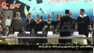 يقين الاكاديمية العربية للعلوم والتكنولوجيا والنقل البحري حفل تخرج دفعة يوليو وسبتمبر 2014