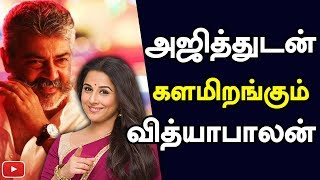 Vidyabalan joins with Ajith