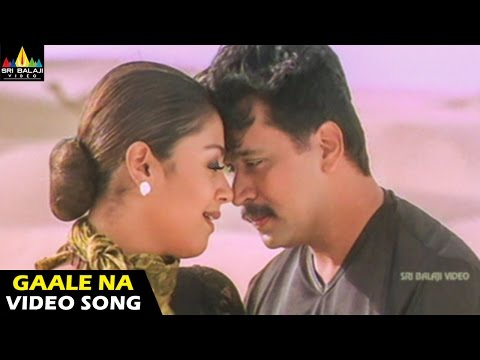 Gaale Naa Vaakitikoche Video Song -  Rhythm (arjun, Jyothika, Meena) video