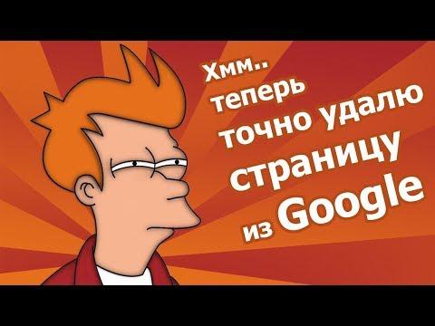 ✅КАК УДАЛИТЬ СТРАНИЦУ САЙТА из Google - 7 решений