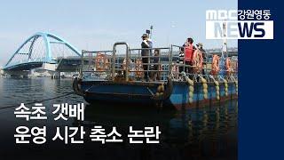 투R)속초 갯배 운영 시간 축소 논란
