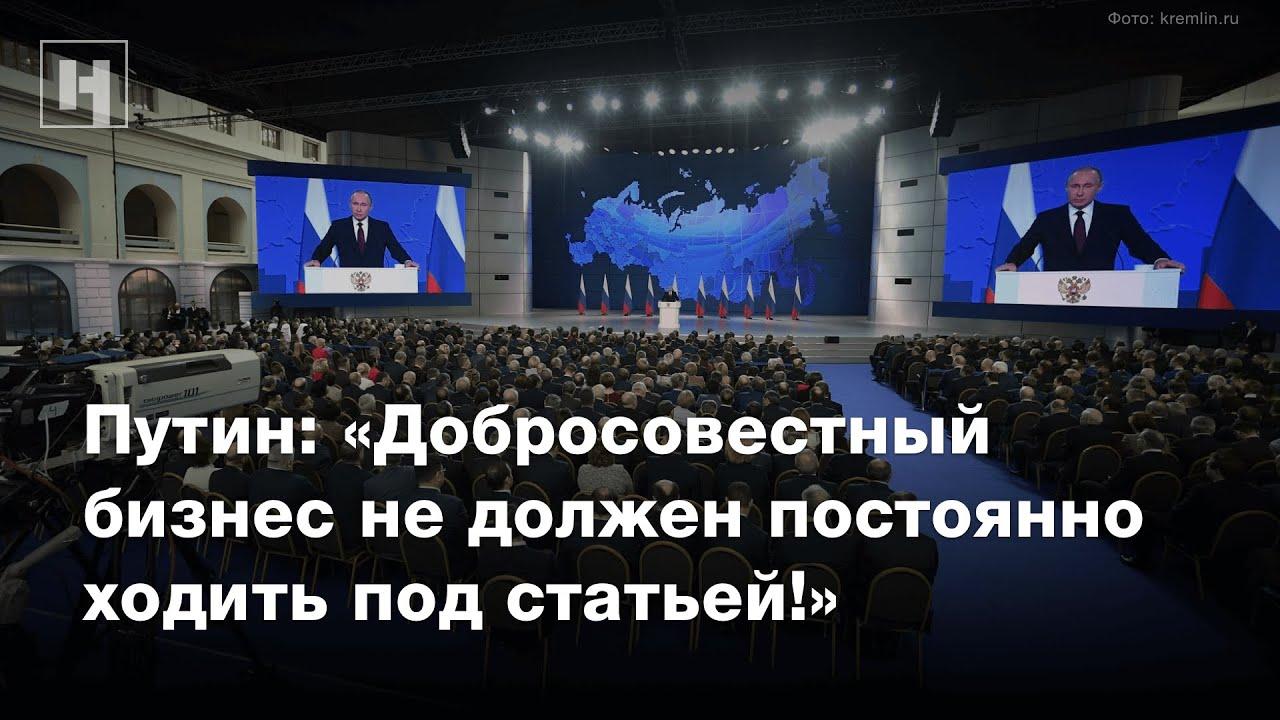 Владимир Путин о преследовании бизнеса в России