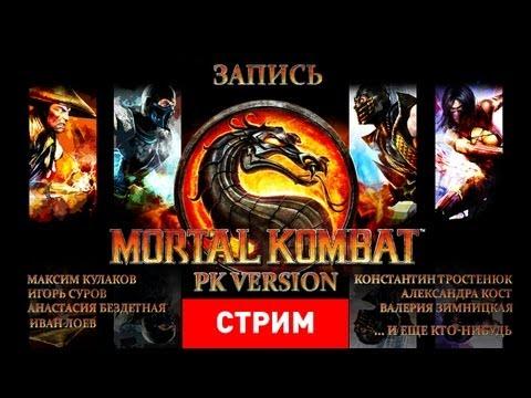 Live. Mortal Kombat: PK Version [Запись]