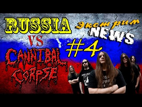 ROCK NEWS sp#4 - RUSSIA vs CANNIBAL CORPSE
