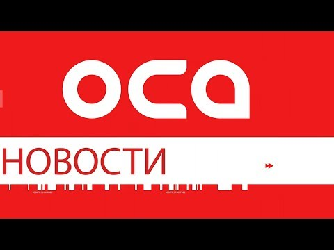 Новости телеканала ОСА 21.11.17