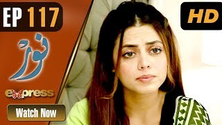 Download Lagu Pakistani Drama   Noor - Episode 117   Express Entertainment Dramas   Asma, Agha Talal, Adnan Jilani Gratis STAFABAND