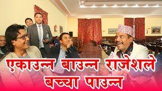 राजेश हमाल, माग्ने र धुर्मुसको जम्का भेट अनि हसाउनु हँसाए माग्नेले : Rajesh Hamal/Magne Buda/Dhurmus