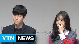 """구혜선, """"안재현이 이혼 요구...가정 지키려고 한다"""" / YTN"""