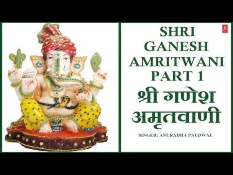 Shri Ganesh Amritwani Part 1 Anuradha Paudwal I Full Audio Song Juke Box
