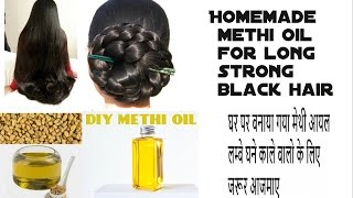 Methi  Oil: How to Grow Long Thick Hair   Homemade Methi hair oil    घर पर  बनाये मैथी का तेल
