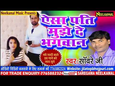 नये शादी वाले इस गीत को जरूर सुने - Aisa Pati Mujhe De Bhagwan - Sanwre Jee - Bhojpuri Hit Songs