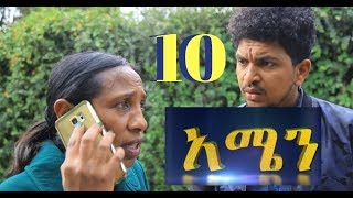 "Amen ""አሜን"" Ethiopian Series Drama Episode - Season 2 Episode 10"