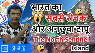 The North Sentinel Island the most mysterious and untouched island of India and we have to save it