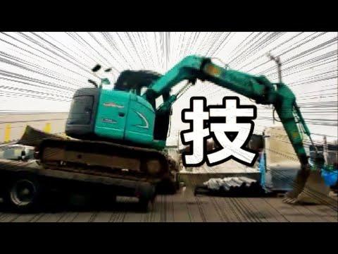 建設車両のパワーショベルカーをトラックに積載するテクニック!