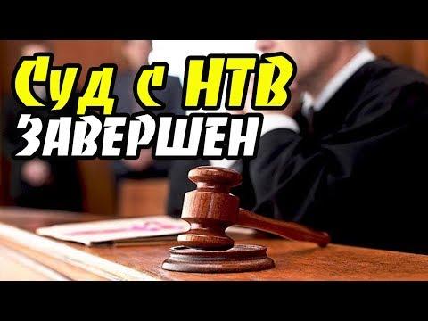 Иск на 1 млн долларов Суд с НТВ завершен