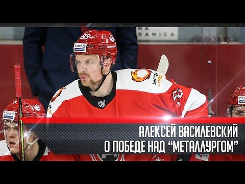 """Алексей Василевский о победе над """"Металлургом"""""""
