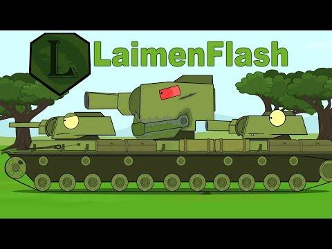 LaimenFlash: Советский Монстр! Мультики про танки