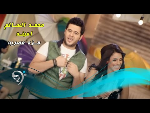 محمد السالم - امينة / مزة مصرية - Video Clip Music Videos