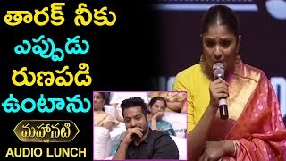 Swapna Dauth Emotional Speech ON Mahanati Savithri Movie Audio Launch | Fata Fut News