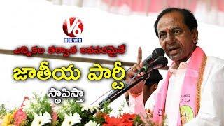 CM KCR Speech At TRS Public Meeting | If Necessary, National Politics Will Be Established | V6 News