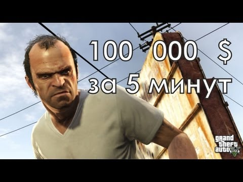GTA 5 Легальный чит (Баг) на деньги | Сheat for money