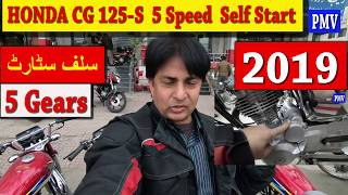 HONDA CG 125-S FIVE SPEED Motorcycle SPECIAL EDITION Model 2019 in PAKISTAN