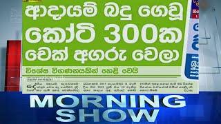 Siyatha Morning Show | 31 .12.2020