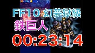 【ffrk】幻夢獄級 ff10 鉄巨人 〜00:23:14〜