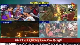 భక్తులతో కిటకిటలాడుతున్న శివాలయాలు | Huge Devotees Rush At Shivalayas | Karthika Masam 2018