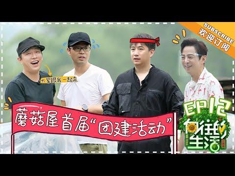 """陸綜-嚮往的生活S2-EP 12- 黃渤尬舞花式""""洗腦"""" 何炅自曝拍戲怒摔對講機"""