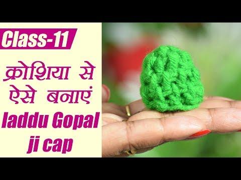 क्रोशिया से ऐसे बनाएं  लड्डू गोपाल की टोपी | Crochet Basic Tutorial Class - 11 | Boldsky