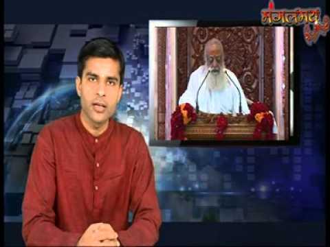 Sant Shri Asharamji Ashram News Bulletin (मंगलमय संस्था समाचार) 29th January, 2014 video
