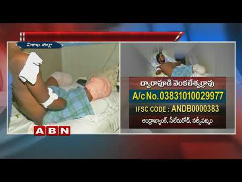 Electrocuted victim seeks financial aid | Vizag | ABN Telugu