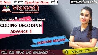 NEW PATTERN CODING DECODING ADVANCED-1 (REASONING) Tricks in Hindi ||New Pattern