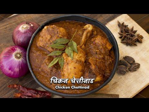 पेश है दक्षिड़ भारतीय खाने का कोहिनूर, चिकन चेत्तीनाड मसाला | Chicken Chettinad by Chef Ashish Kumar