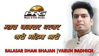 म्हारा बालासर दरबार Thari Mahima Bhari !! Latest Balasar Bhajan 2017 !! VARUN DADHICH !! PRG