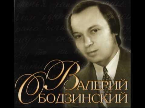 Валерий ОБОДЗИНСКИЙ - Проща