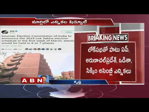 EC may announce Lok Sabha election schedule in March first week | ABN Telugu