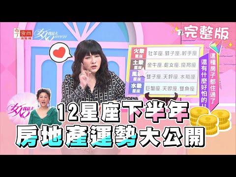 台綜-女人我最大-20200731 唐綺陽 12星座下半年房地產運勢大公開!