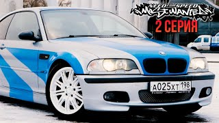 BMW M3 из NFS Most Wanted. ВНЕШКА за 50 тыс. руб.
