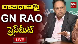 GN Rao Committee Press Meet over 3 Capitals | Amaravati | 99 TV Telugu