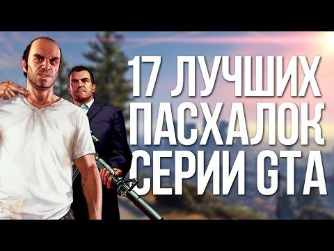 ТОП-17 ЛУЧШИХ ПАСХАЛОК СЕРИИ GTA