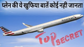 Airplane hidden / secret facts that no one knows! In hindi