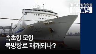 R①)속초항 모항 북방항로 재개되나?