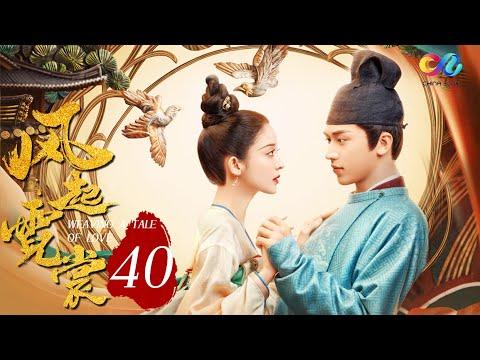 陸劇-風起霓裳-EP 40