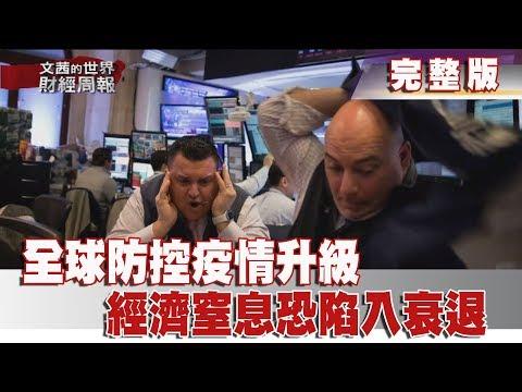 台灣-文茜世界財經週報-20200322 全球防控疫情升級 經濟窒息恐陷入衰退