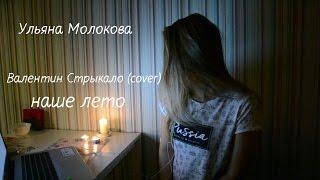 Ульяна Молокова - наше лето (cover)